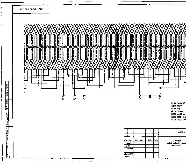 Единая система конструкторской документации электрические схемы